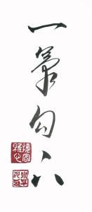 小早川宗護 筆 「一筆勾下」